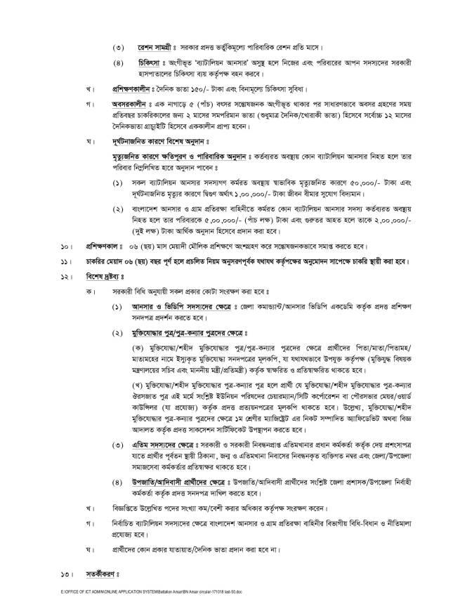 Bangladesh Ansar VDP Job Circular 2018 7